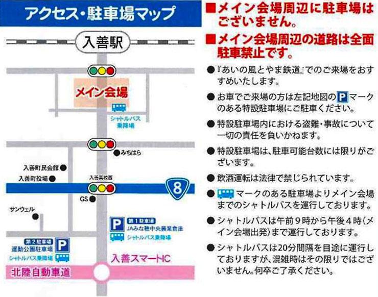 入善ラーメン祭り2019の会場へのアクセスマップ