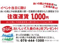 【第20回 入善ラーメン祭り2020】あいの風とやま鉄道のお得な往復運賃