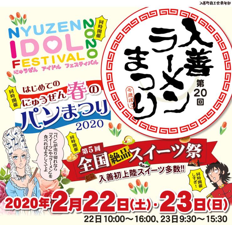 【第20回 入善ラーメン祭り2020】スイーツ祭、パンまつりも同時開催!