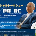 落合博満が富山来県!T'SCENEスペシャルトークショー。