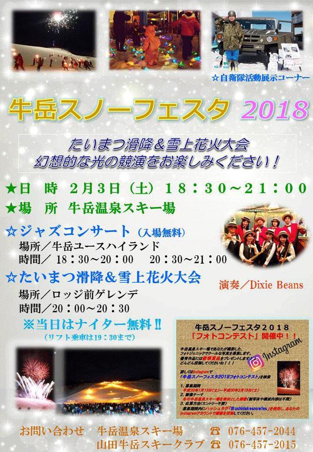 【牛岳スノーフェスタ2018】花火大会にジャズコンサート、ナイター無料☆