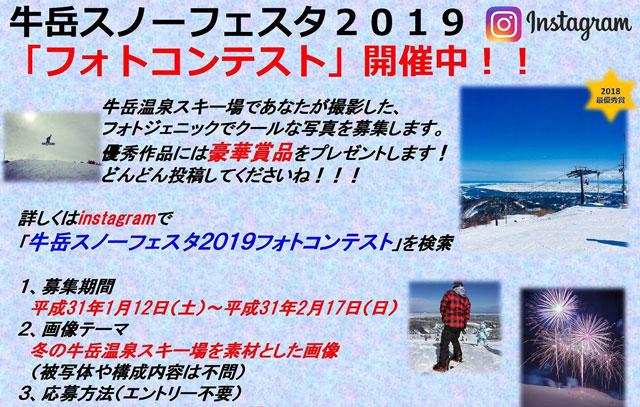 牛岳スノーフェスタ、フォトコンテスト2019
