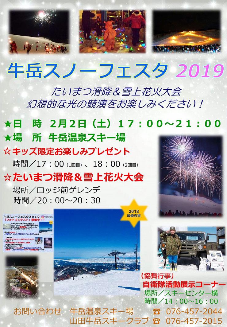 【牛岳スノーフェスタ2019】雪上花火大会にたいまつ滑走、ナイター割引☆