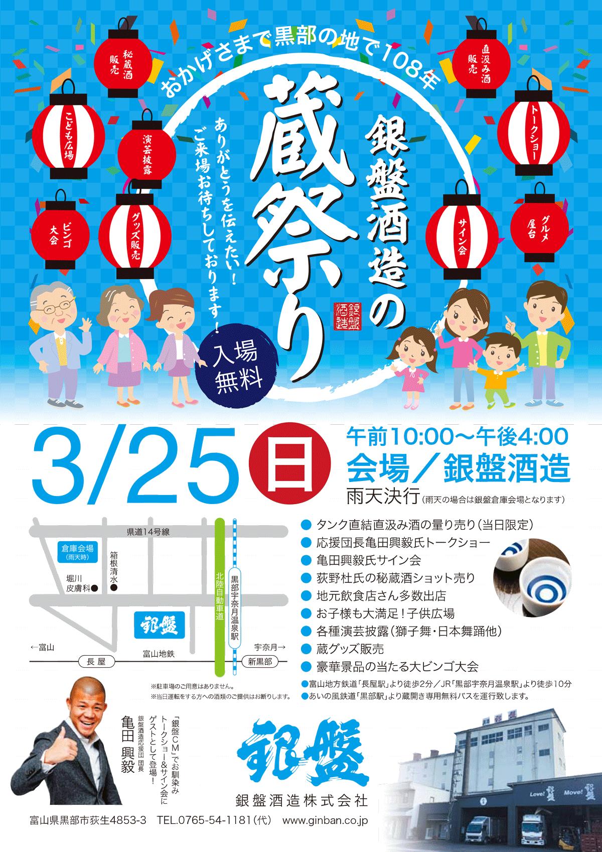 富山にあの亀田興毅が!銀盤酒造の蔵祭りでトークショーとサイン会。