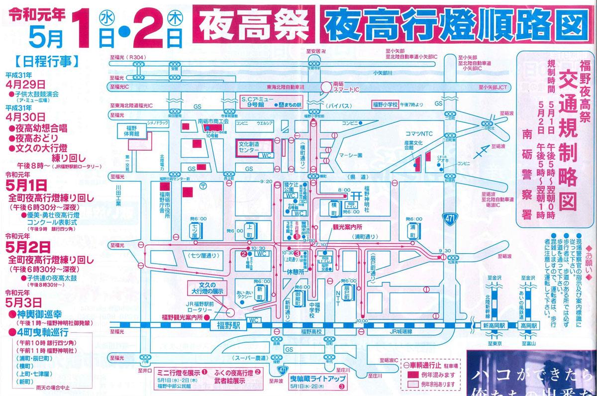 平成31年(2019年)の福野夜高祭の行燈順路図と交通規制マップ