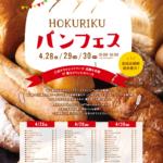 HOKURIKUパンフェス2018@三井アウトレットパークのパンフレット