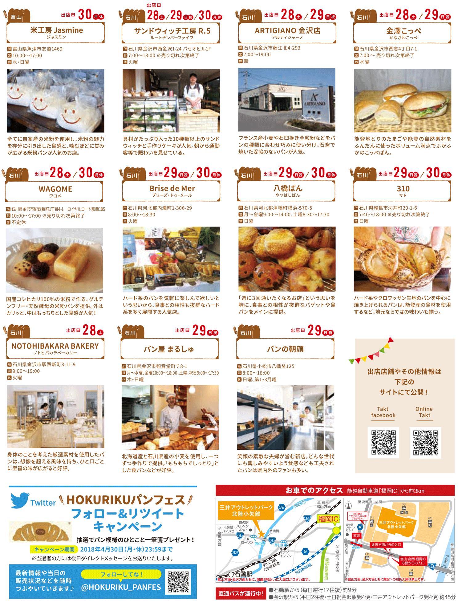 HOKURIKUパンフェス2018@三井アウトレットパーク、4/28出店のパン屋