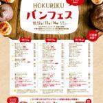 【北陸パンフェス2019】三井アウトレットパークに3日間でのべ68店舗!