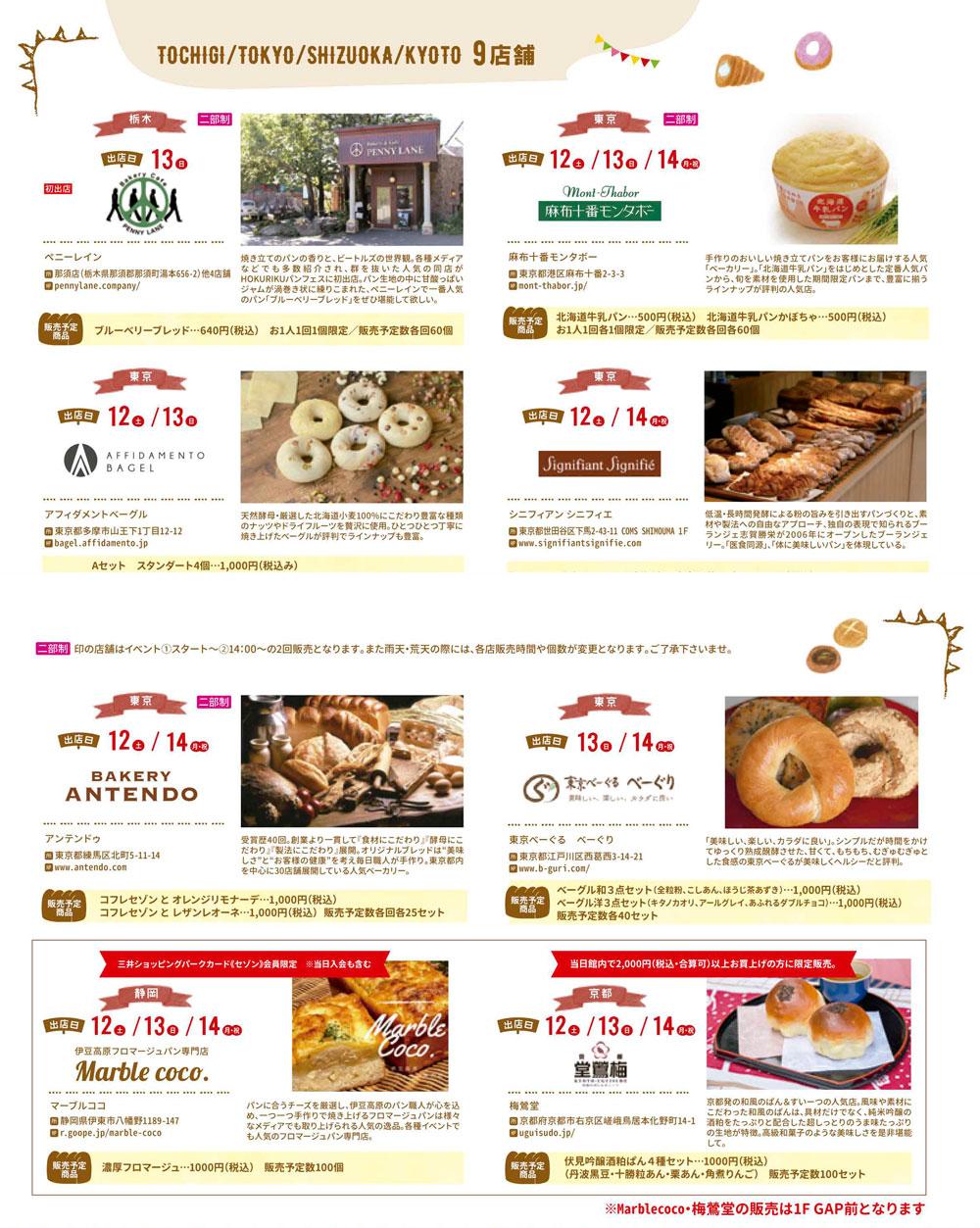 三井アウトレットパークで開催される「北陸パンフェス2019」の東京/京都/静岡/栃木のパン屋さん