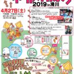【ホタルイカ祭り2019in滑川】ほたるいかコンテスト盛り沢山☆優勝を目指せ!