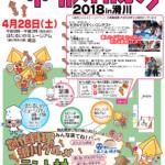 【ホタルイカ祭り2018in滑川】様々なほたるいかコンテストで優勝を目指せ!