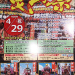 石動曳山祭り2018のチラシ