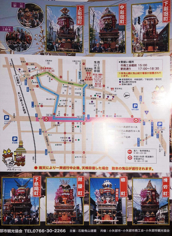 小矢部市石動曳山祭り2018の地図