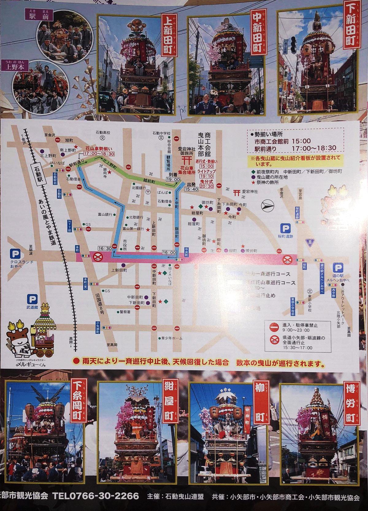 石動曳山祭り2018の地図