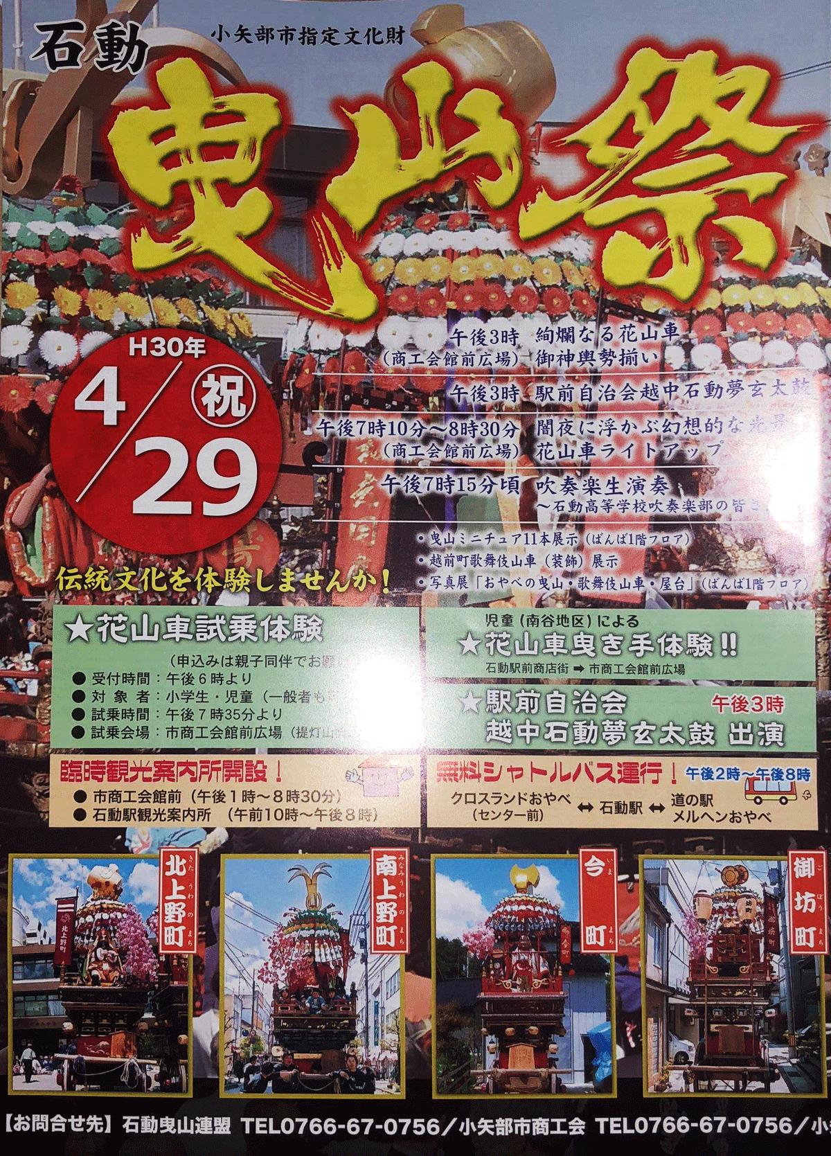 石動曳山祭り2018のポスター