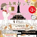 結婚式場で第2弾高岡パン祭り!富山と石川の人気店や隠れた名店14店舗が集合☆