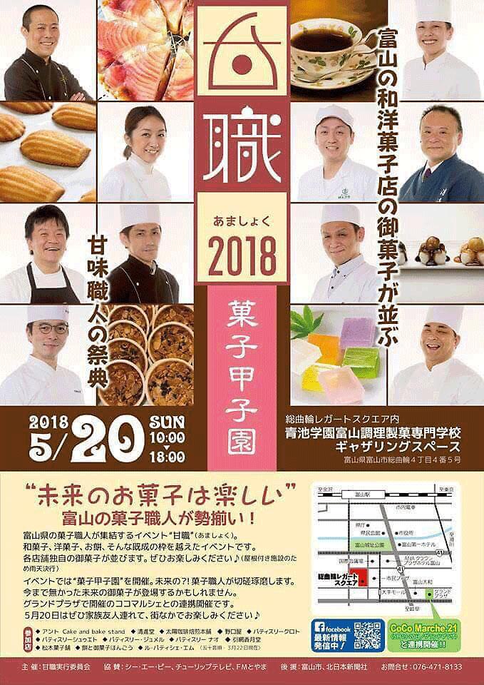 総曲輪レガートスクエアで開催される甘職2018菓子甲子園
