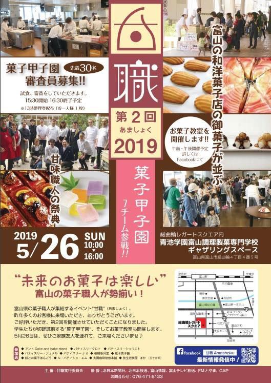 総曲輪レガートスクエアで開催される甘職2019菓子甲子園