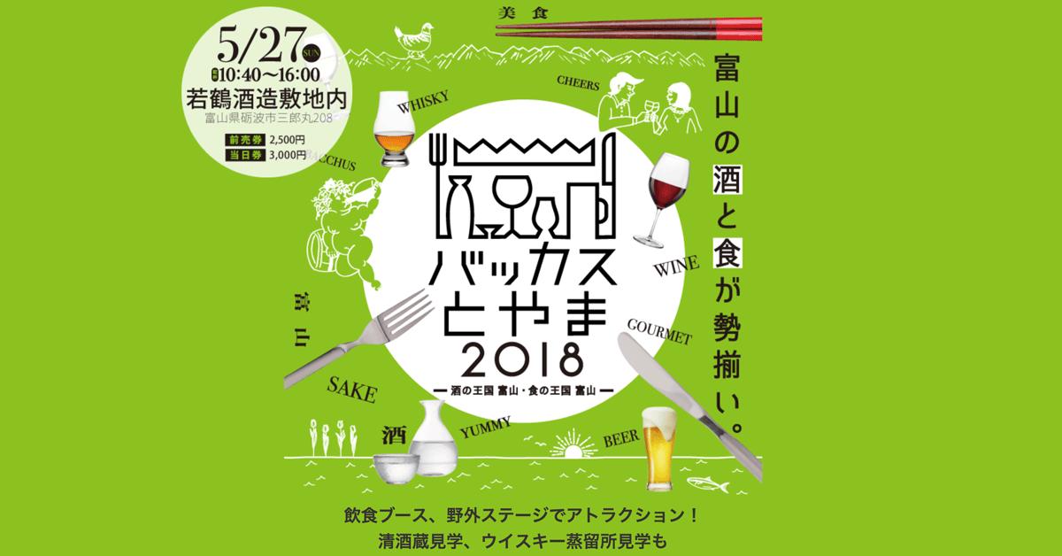 【バッカスとやま2018】砺波の若鶴酒造に富山の酒と食と音楽が大集合!