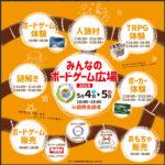 【みんなのボードゲーム広場2019in富山国際会議場】場所や時間、内容など!