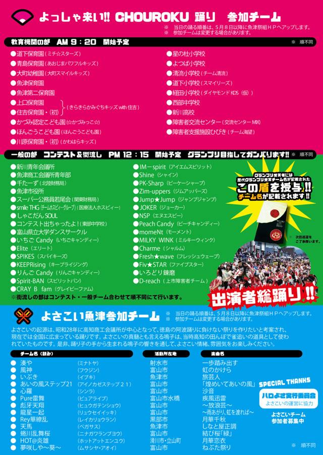 魚津駅前の「よっしゃ来い! CHOUROKUまつり2019」の「よっしゃ来い!!CHOUROKU踊り」と「よさこい魚津」の参加チーム