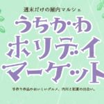 【うちかわホリデイマーケット】日本のベニス新湊内川の地域密着週末マルシェ!