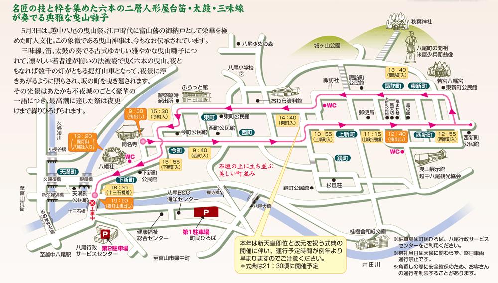 八尾曳山祭り2019の巡行地図