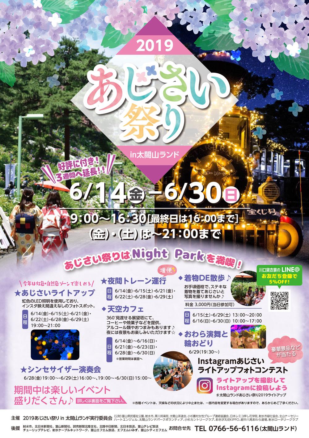 「あじさい祭りin太閤山ランド2019」のチラシ