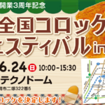 【第6回全国コロッケフェスティバルin高岡】北陸新幹線開業3周年記念バナー
