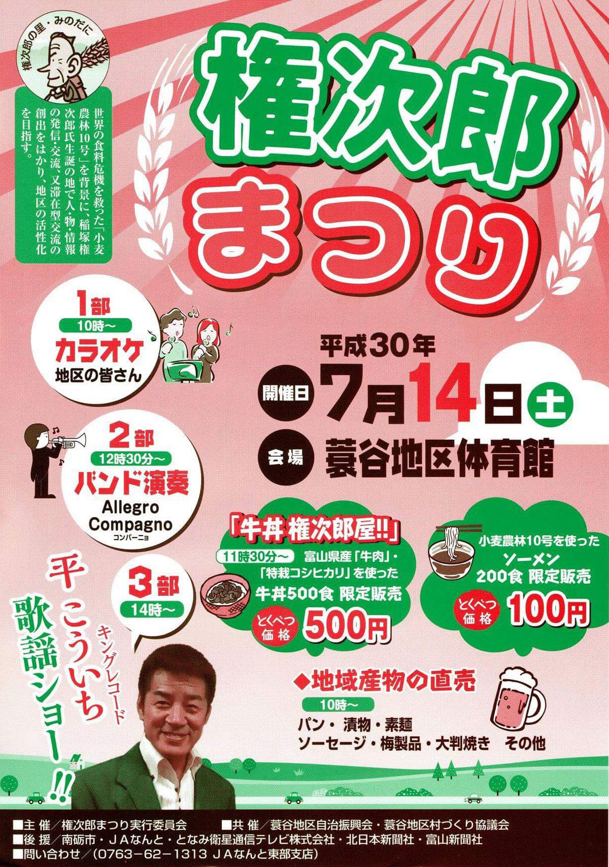 【権次郎まつり2018】限定牛丼にソーメン、平こういち歌謡ショーも!