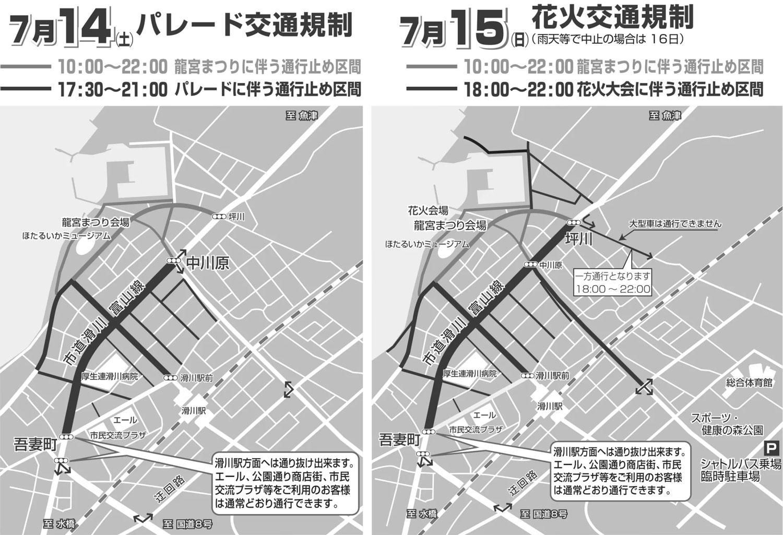 滑川市で開催される「ふるさと龍宮まつり 花火大会」の交通規制マップ2018
