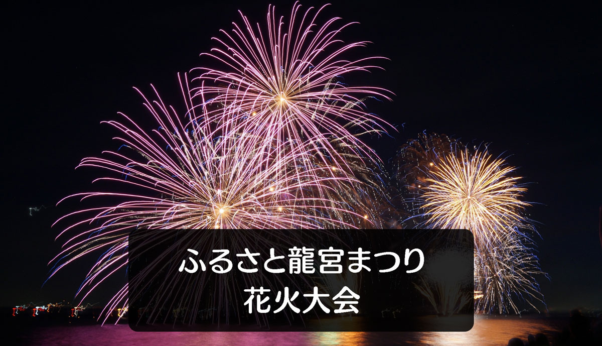 【ふるさと龍宮まつり 花火大会】海上花火やバスケ、龍宮ベストカップルも☆