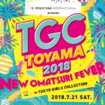 【TGC TOYAMA2018】東京ガールズコレクションが富山に!どんなモデルが来るの!?