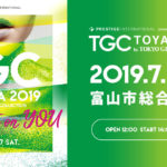 【TGC富山2019】東京ガールズコレクション富山!ゲストやモデルは誰!?