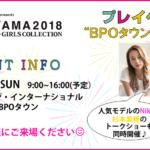 【TGC TOYAMA2018プレイベント】バナー