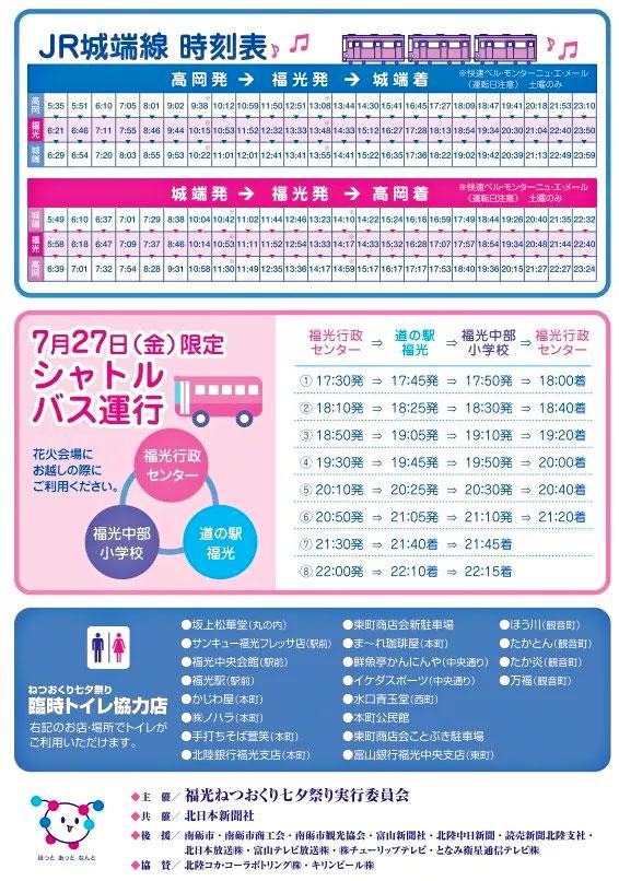 福光ねつおくり七夕祭り2019のシャトルバス運行時刻表