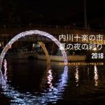【内川十楽の市 夏の夜の彩り2018】新湊内川がイルミネーションで彩られる☆