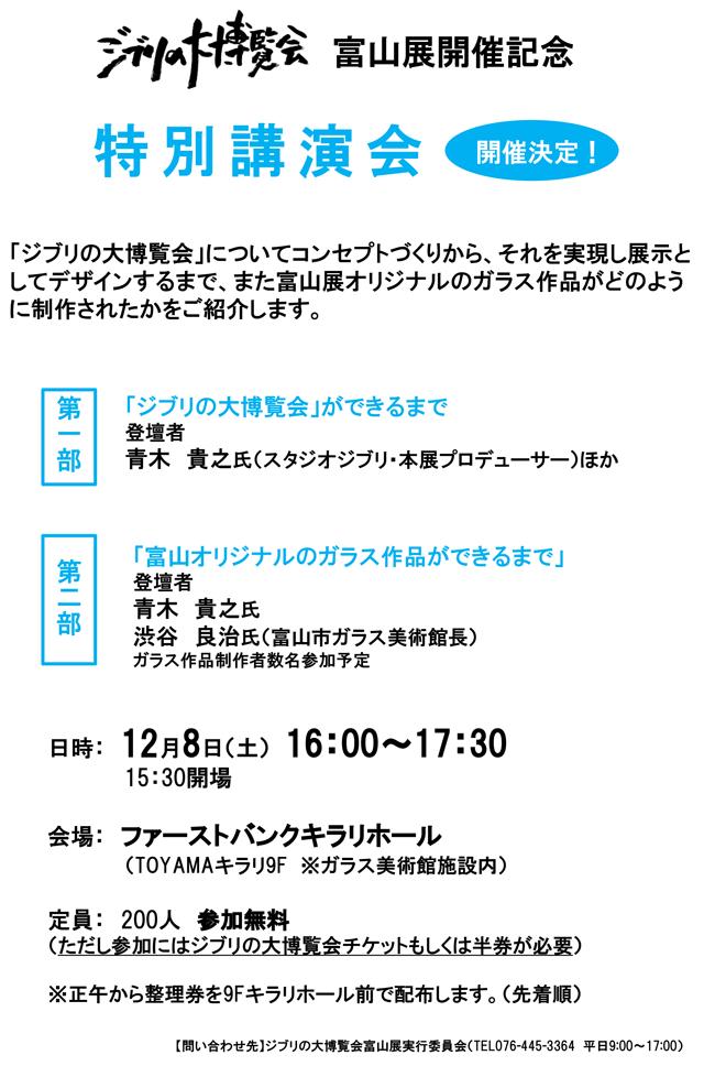 【先着200人限定】ジブリの大博覧会の特別講演会