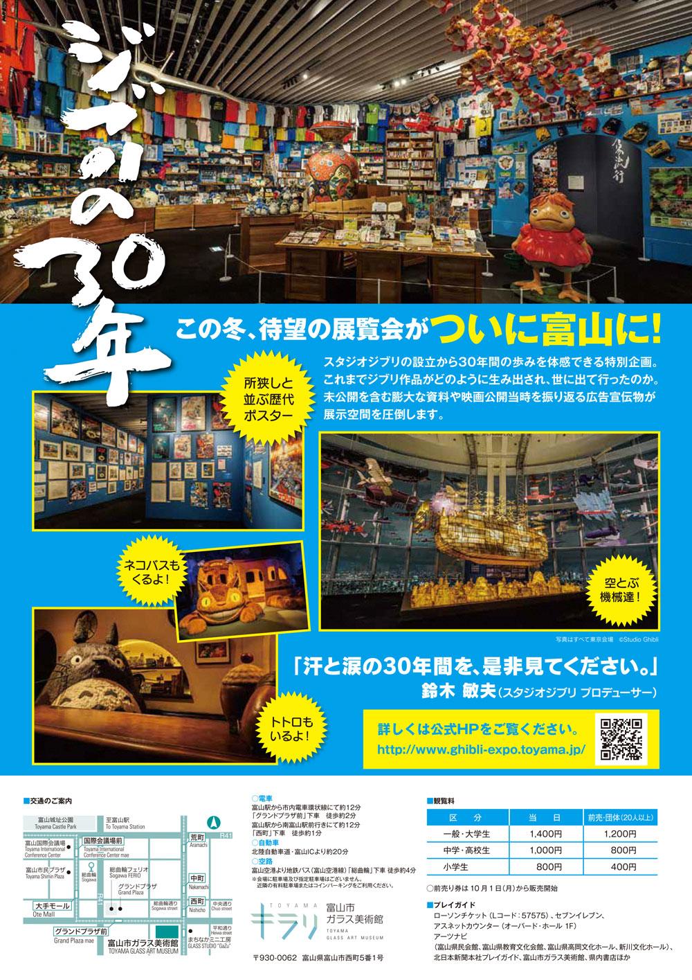 12月に北陸初開催する「ジブリの大博覧会」のポスター裏面