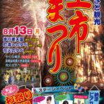 【ふるさと観光 上市祭り2018】精霊やぐらやきに花火大会、ビアガーデンも♪