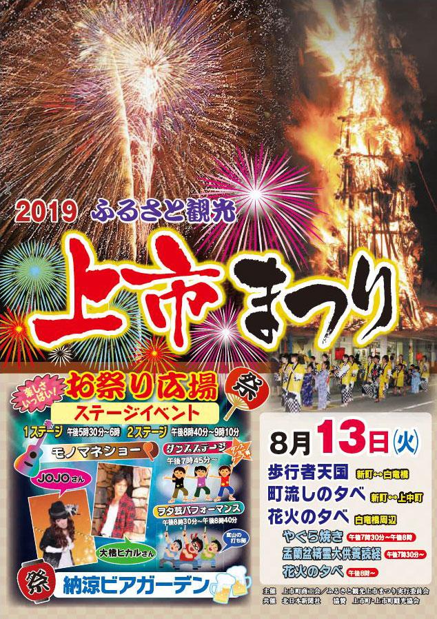 毎年8月13日に富山県上市町で開催される「ふるさと観光上市まつり」の2019年度のチラシ