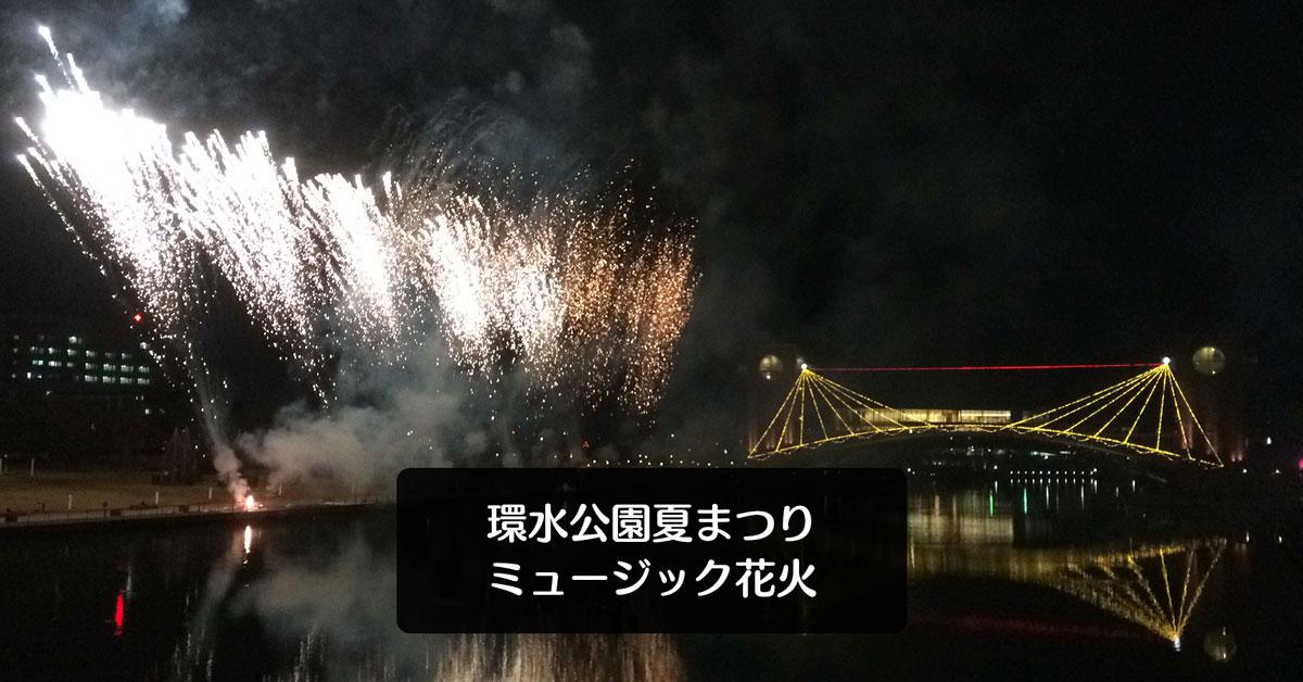 【環水公園夏まつり2019】花火大会はデートにぴったり☆無料駐車場やイベント内容!