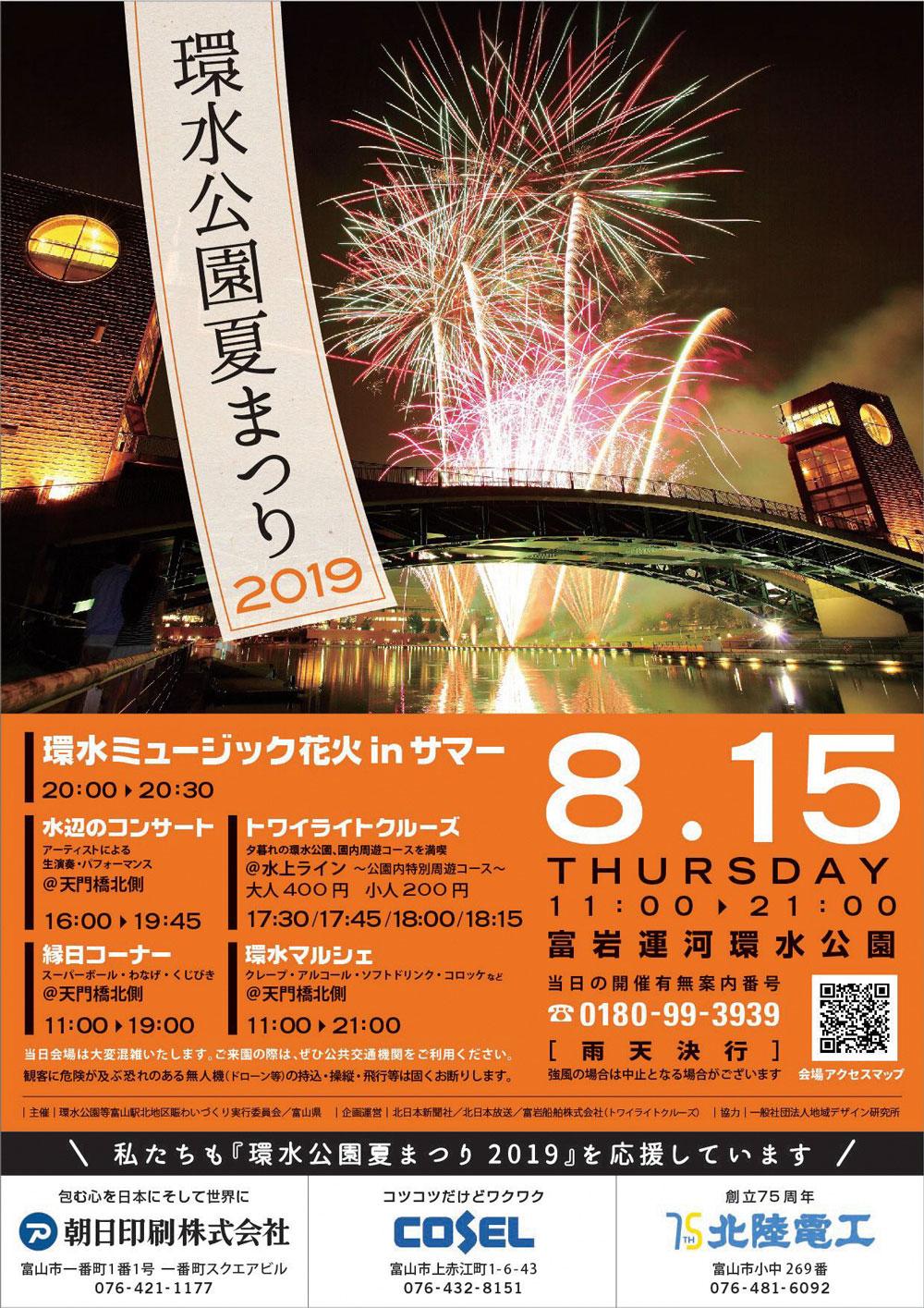 富山市の富岩運河環水公園で開催される「環水公園夏まつり2019花火大会」のチラシ