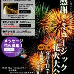 【太閤山ランドで花火大会】開園35周年「感謝!!ミュージック花火大会」