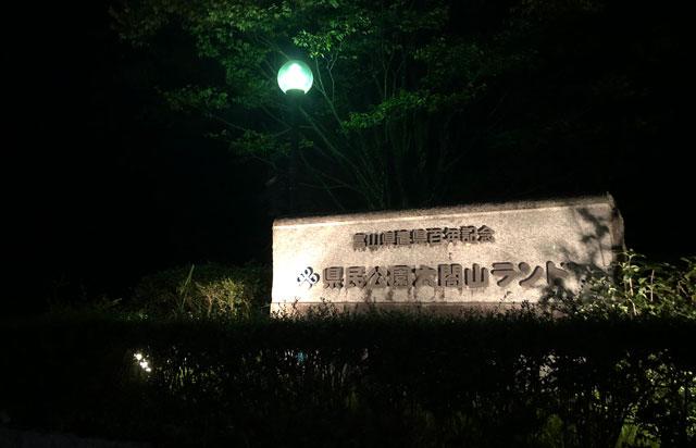 太閤山ランド花火大会のためライトアップされる入口