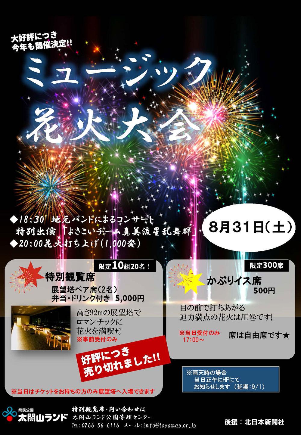 射水市太閤山ランド ミュージック花火大会のチラシ(開園36周年)