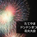 【立山ドンドン祭り花火大会】1,000発の打上花火!無料シャトルバスも☆