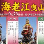 海老江の曳山祭り2018のポスター