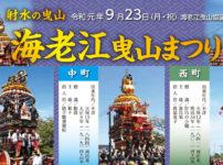 【海老江曳山祭り2019】巡行日程や駐車場、アクセス、交通規制などの情報まとめ!