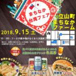 【まちなか台湾フェア2018】珍しい台湾料理が味わおう!
